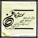 محسن یگانه - من
