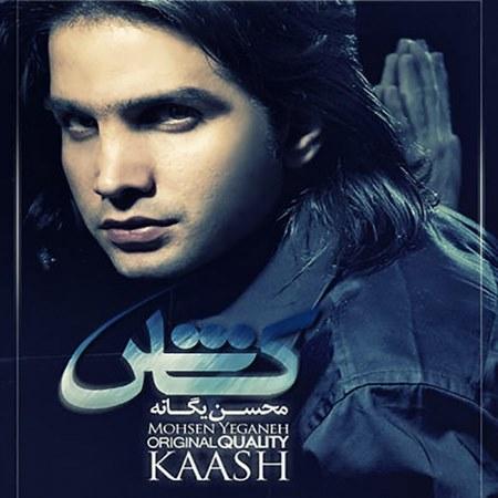 محسن یگانه - کاش