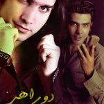 محسن یگانه و مهدی خضرایی - دوراهی