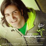 محسن یگانه - بازم بخند
