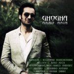 آراد آریا - غوغا