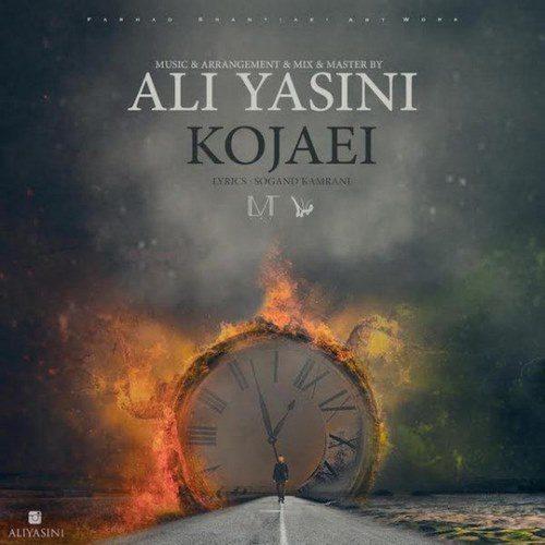 علی یاسینی - کجایی