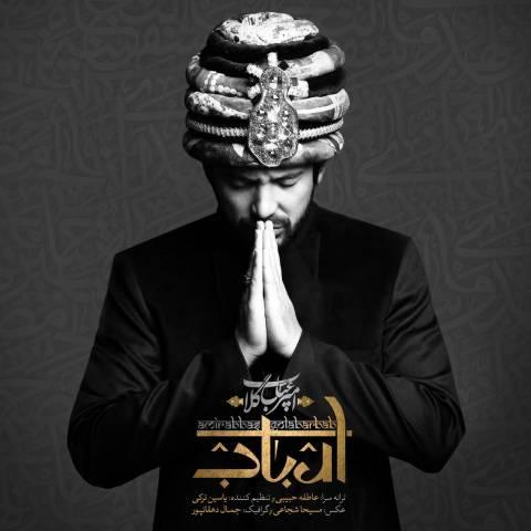امیر عباس گلاب - ارباب