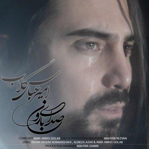 امیر عباس گلاب - صدای بارون