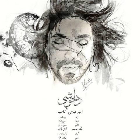 امیر عباس گلاب - دلخوشی