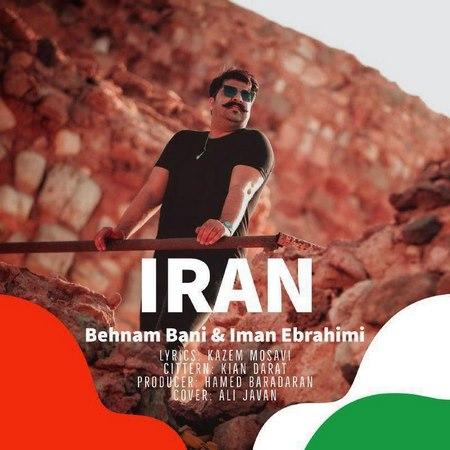 بهنام بانی - ایران