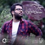 حامد همایون - چتر خیس