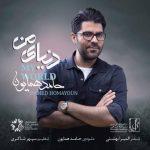 حامد همایون - دنیای من