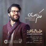 حامد همایون - حاکم احساس