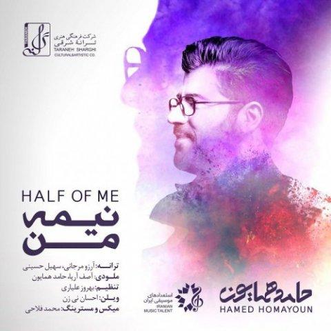 حامد همایون - نیمه من