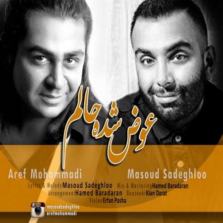 مسعود صادقلو و عارف محمدی - عوض شده حالم