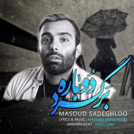 مسعود صادقلو - بگرد دوباره
