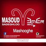 مسعود صادقلو - معشوق