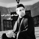 مهدی مدرس - زلف