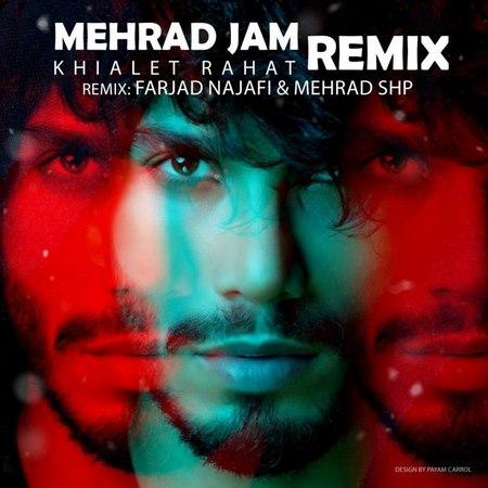 مهراد جم - خیالت راحت (FM ریمیکس)