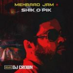 مهراد جم - شیک و پیک (Crown ریمیکس)