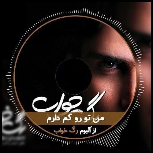 محسن یگانه - من تو رو کم دارم