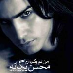 محسن یگانه - من تو رو کم دارم (ریمیکس)