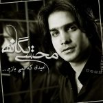محسن یگانه - امیدی که نمی بازم