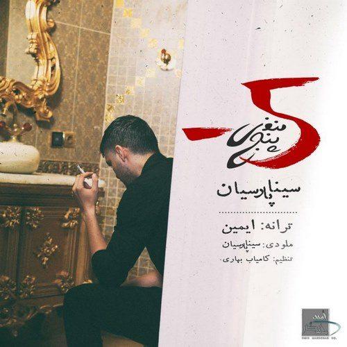 سینا پارسیان - منفی 5