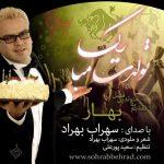 سهراب بهراد - تولدت مبارک (متولدین بهار)