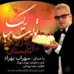 سهراب بهراد - تولدت مبارک (متولدین تابستان)