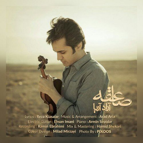 آراد آریا - صاعقه