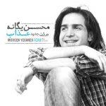 محسن یگانه - عذاب (ورژن جدید)
