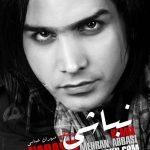 محسن یگانه - نباشی (مهران عباسی ریمیکس)