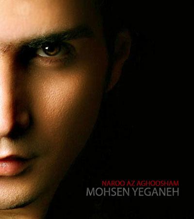محسن یگانه - نرو از آغوشم