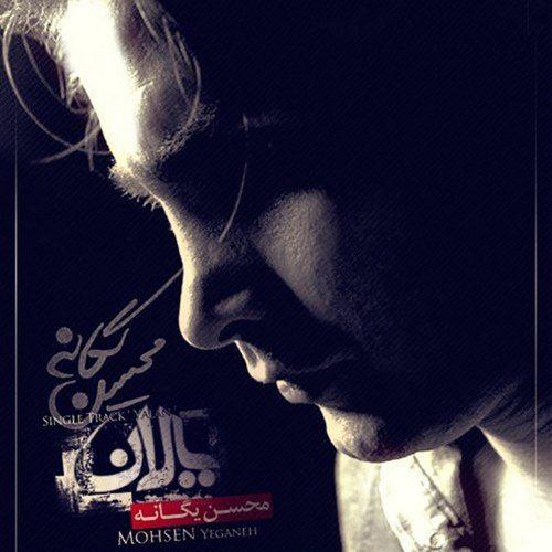 محسن یگانه - یالان