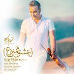 شهرام شکوهی - عشق ممنوع