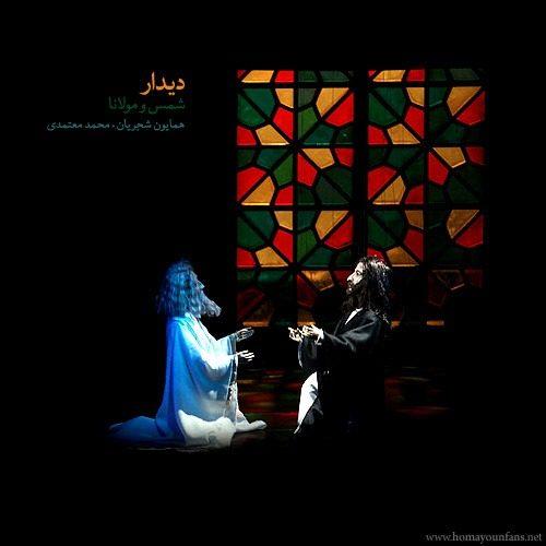 همایون شجریان - دیدار مولانا و شمس