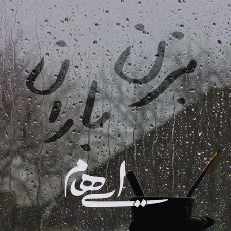ایهام - بزن باران