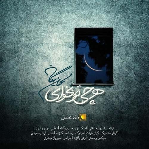 محسن یگانه - هر چی تو بخوای