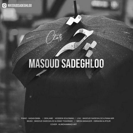 مسعود صادقلو - چتر