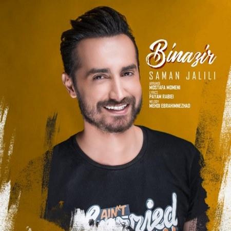 سامان جلیلی - بینظیر