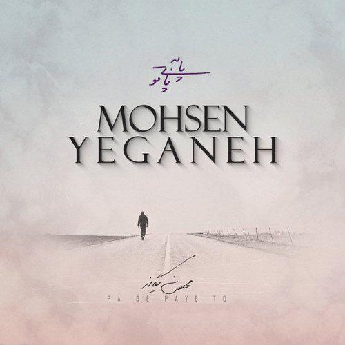 محسن یگانه - پا به پای تو (ورژن الکترو)