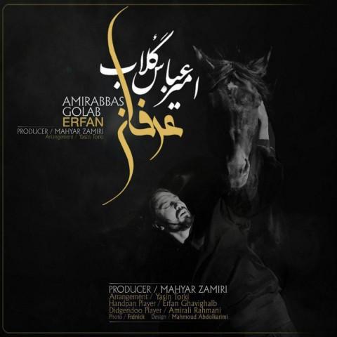 امیر عباس گلاب - عرفان