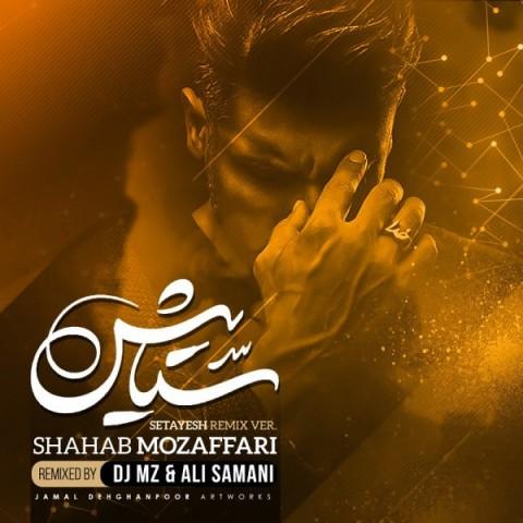 شهاب مظفری - ستایش (DJ Mz & Ali Samani ریمیکس)