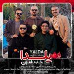 حامد فقیهی - یلدا