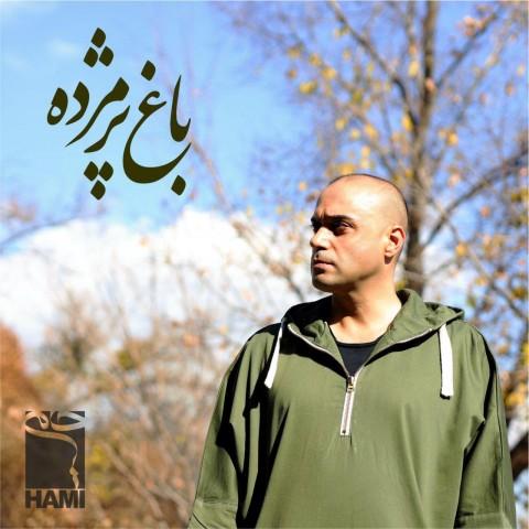 حمید حامی - باغ پژمرده