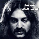 کوروش یغمایی - شب یلدا