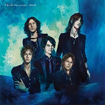 فول آلبوم Luna Sea
