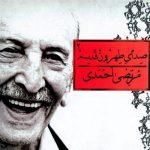 مرتضی احمدی - دم گاراژ بودم