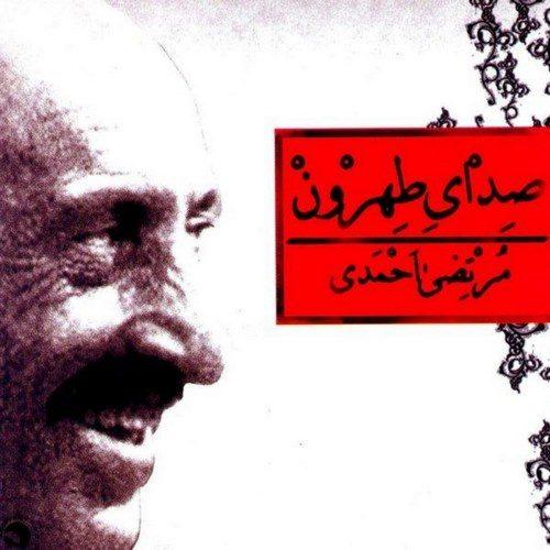 مرتضی احمدی - گله از چرخ ستمگر بکنم یا نکنم
