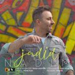 ندیم - جدیدا