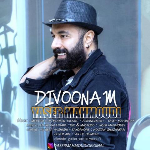 یاسر محمودی - دیوونم