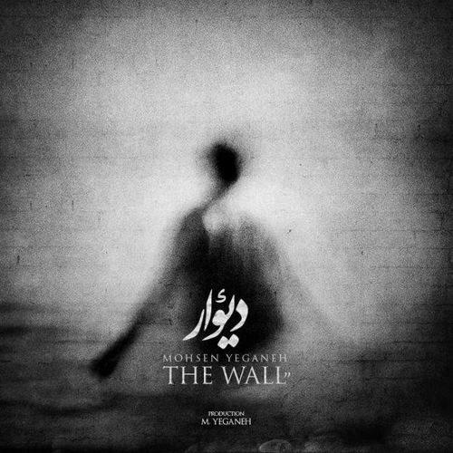 محسن یگانه - دیوار (ورژن جدید)