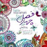 حمید حامی و رضا لمعانی - چهارفصل